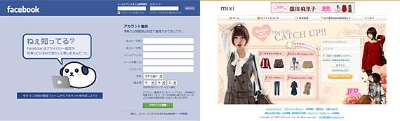 facebookとmixi