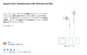 Apple In Ear Headphones with Remote and Mic