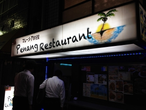 ペナン・レストラン